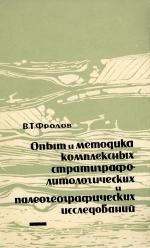 Опыт и методика комплексных стратиграфо-литологических и палеогеографических исследований (на примере юрских отложений Дагестана)