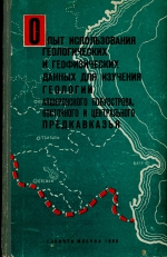 Опыт использования геологических и геофизических данных для изучения геологии Апшеронского полуострова, Восточного и Центрального Предкавказья