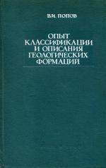 Опыт классификации и описания геологических формаций. Часть 2. Описание формаций (фациально-петрографические типы)