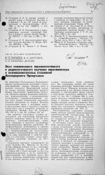Опыт комплексного палинологического и радиологического изучения верхнемеловых и нижнепалеогеновых отложений Павлодарского Прииртышья