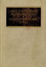 Опыт корреляции магматических и метаморфических пород Чехословакии и некоторых районов СССР