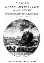 Опыт минералогического землеописания Российского Государства