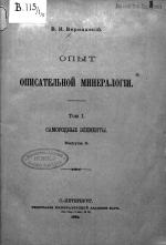 Опыт описательной минералогии. Том I. Самородные элементы