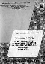 Опыт применения конических грохотов на углеобогатительных фабриках Донбасса