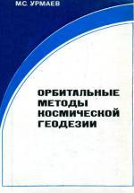Орбитальные методы космической геодезии.