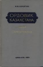 Ордовик Казахстана. Часть 1. Стратиграфия