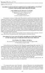 Ордовикская вулкано-плутоническая ассоциация в структурах горного обрамления Минусинских впадин