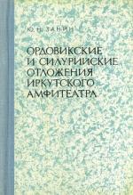 Ордовикские и силурийские отложения Иркутского амфитеатра