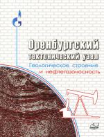 Оренбургский тектонический узел геологическое строение и нефтегазоносность