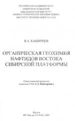 Органическая геохимия нафтидов востока Сибирской платформы