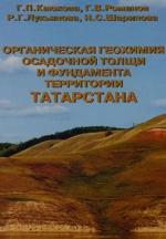 Органическая геохимия осадочной толщи фундамента территории Татарстана