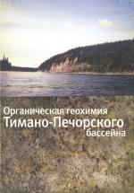 Органическая геохимия Тимано-Печорского бассейна