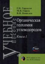 Органическая геохимия углеводородов. Книга 1. Учебное пособие