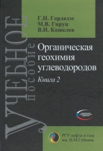 Органическая геохимия углеводородов. Книга 2