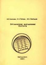 Органические флотационные реагенты