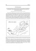 Органический мир и проблемы биостратиграфии кембрийских отложений Саяно-Байкальской горной области (в пределах территории Бурятии)