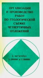 Организация и производство работ по геологической съемке четвертичных отложений в масштабах 1:200000 и 1:100000