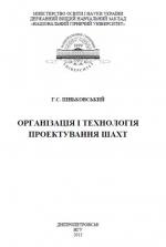 Організація і технологія проектування шахт / Организация и технология проектирования шахт
