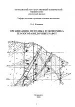 Организация, методика и экономика геологоразведочных работ