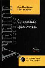 Организация производства (на предприятиях нефтегазового комплекса)