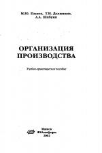 Организация производства. Учебно-практическое пособие