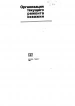 Организация текущего ремонта скважин