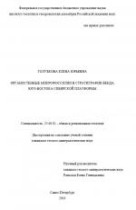 Органостенные микрофоссилии в стратиграфии венда юго-востока Сибирской платформы