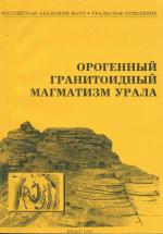 Орогенный гранитоидный магматизм Урала