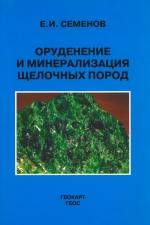 Оруденение и минерализация щелочных пород