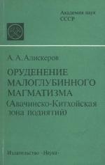 Оруденение малоглубинного магматизма (Авачинско-Китхойская зона поднятий)