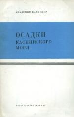 Осадки Каспийского моря
