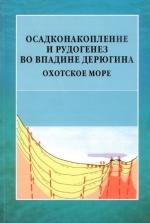 Осадконакопление и рудогенез во впадине Дерюгина (Охотское море)