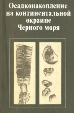Осадконакопление на континентальной окраине Черного моря