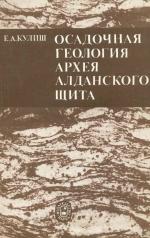 Осадочная геология архея Алданского щита