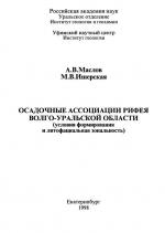 Осадочные ассоциации рифея Волго-Уральской области (условия формирования и литофациальная зональность)