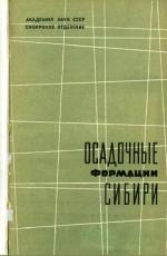 Осадочные формации Сибири. Труды 5 Всесоюзного литологического совещания. Том 2