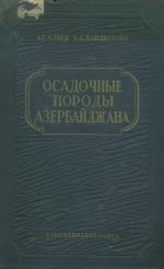Осадочные породы Азербайджана (петрографическая характеристика нефтеносных областей)