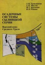 Осадочные системы сылвицкой серии (верхний венд Среднего Урала)