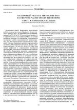Осадочный чехол и аномалии Буге в северной части хребта Книповича