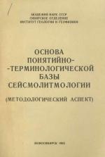Основа понятийно-терминологической базы сейсмолитмологии (методологический аспект)