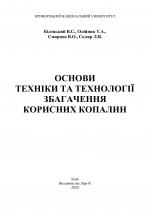 Основи техніки та технології збагачення корисних копалин / Основы техники и технологии разработки полезных исопаемых