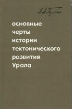 Основные черты истории тектонического развития Урала. Каледонский цикл
