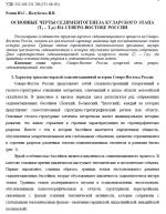Основные черты седиментогенеза куларского этапа (T1-T3k) на северо-востоке России
