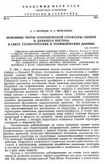 Основные черты тектонической структуры Сибири и Дальнего Востока в свете геологических и геофизических данных