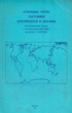 Основные черты тектоники континентов и океанов (объяснительная записка к тектонической карте Мира масштаба 1:25 000 000)