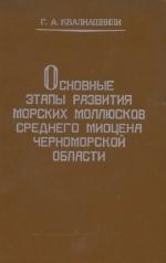 Основные этапы развития морских моллюсков среднего миоцена Черноморской области