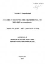 Основные геобиологические события неогена юга Приморья (диатомовый анализ)