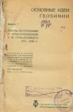 Основные идеи геохимии. Выпуск 1. Работы по геохимии и кристаллохимии В.М.Гольдшмитдта (1911-1930 гг)