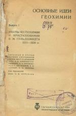 Основные идеи геохимии. Выпуск 1. Работы по геохимии и кристаллохимии В.М.Гольдшмидта (1911-1930 гг)