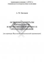 Основные минералы кимберлитов и их эволюция в процессе ореолообразования (на примере Якутской алмазоносной провинции)